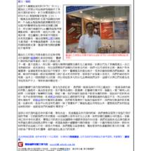 CPRJ Press_MEDTEC China2010