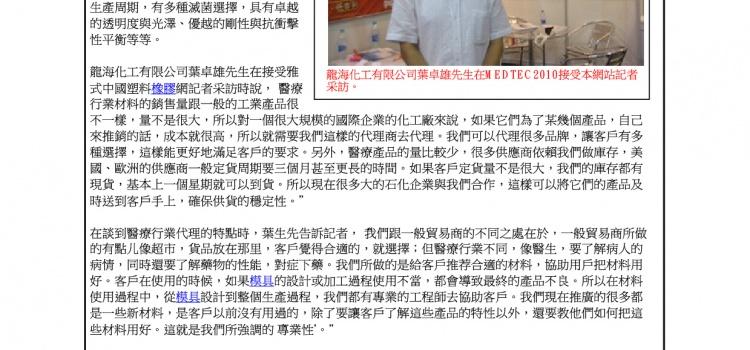 """龍海化工:醫療材料代理商的""""醫生""""職責"""