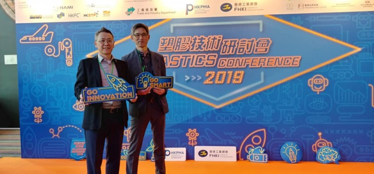參加[2019年塑料技術研討會]